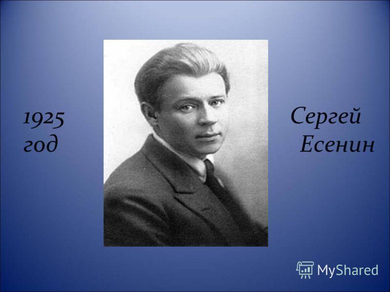 1925 Сергей год Есенин