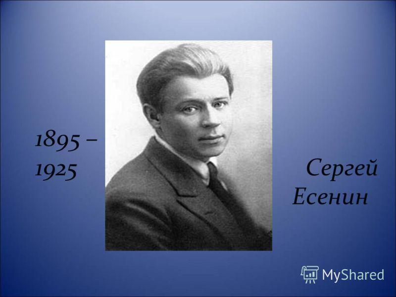 1895 – 1925 Сергей Есенин
