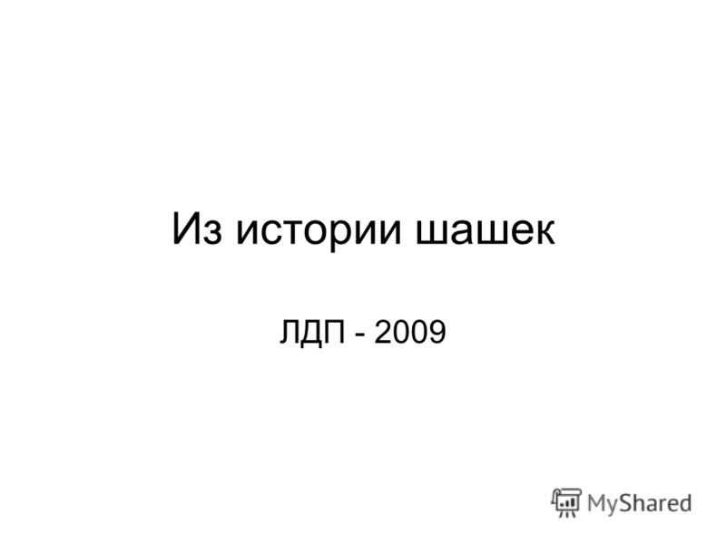 Из истории шашек ЛДП - 2009