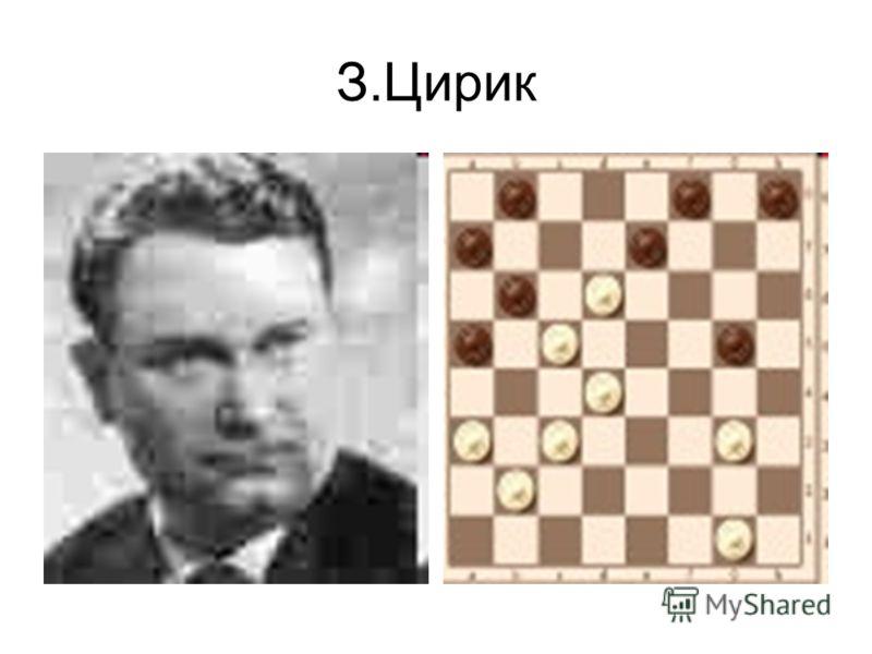 З.Цирик
