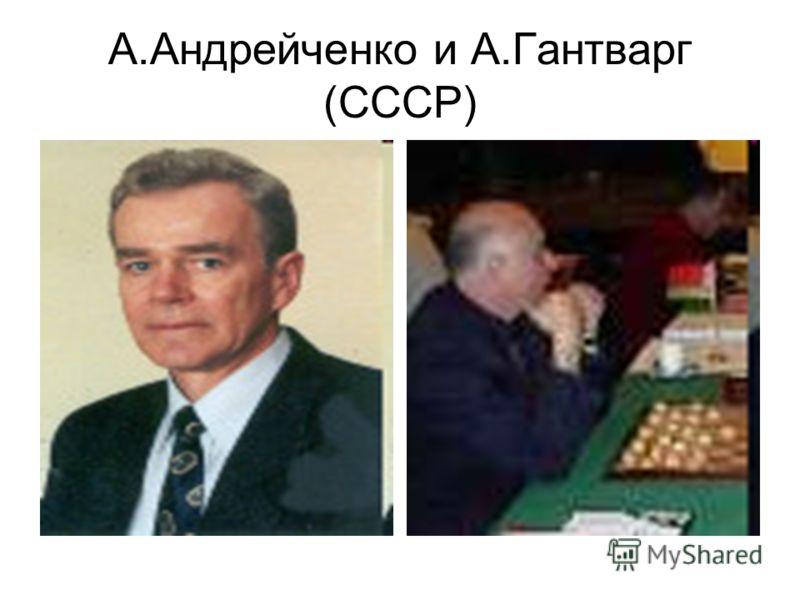А.Андрейченко и А.Гантварг (СССР)