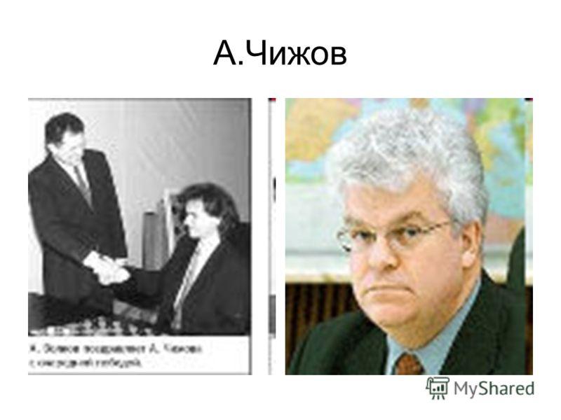 А.Чижов