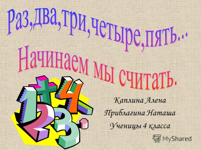 Каплина Алена Приблагина Наташа Ученицы 4 класса