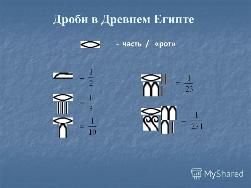 Дроби в Древнем Египте - часть / «рот»