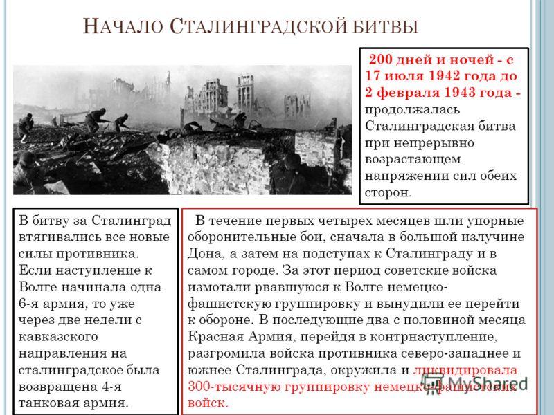 Н АЧАЛО С ТАЛИНГРАДСКОЙ БИТВЫ В битву за Сталинград втягивались все новые силы противника. Если наступление к Волге начинала одна 6-я армия, то уже через две недели с кавказского направления на сталинградское была возвращена 4-я танковая армия. В теч