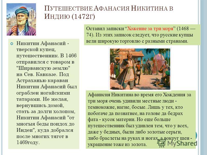 П УТЕШЕСТВИЕ А ФАНАСИЯ Н ИКИТИНА В И НДИЮ (1472 Г ) Никитин Афанасий - тверской купец, путешественник. В 1466 отправился с товаром в
