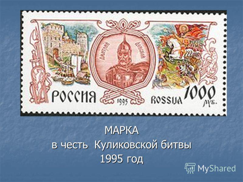 МАРКА в честь Куликовской битвы 1995 год