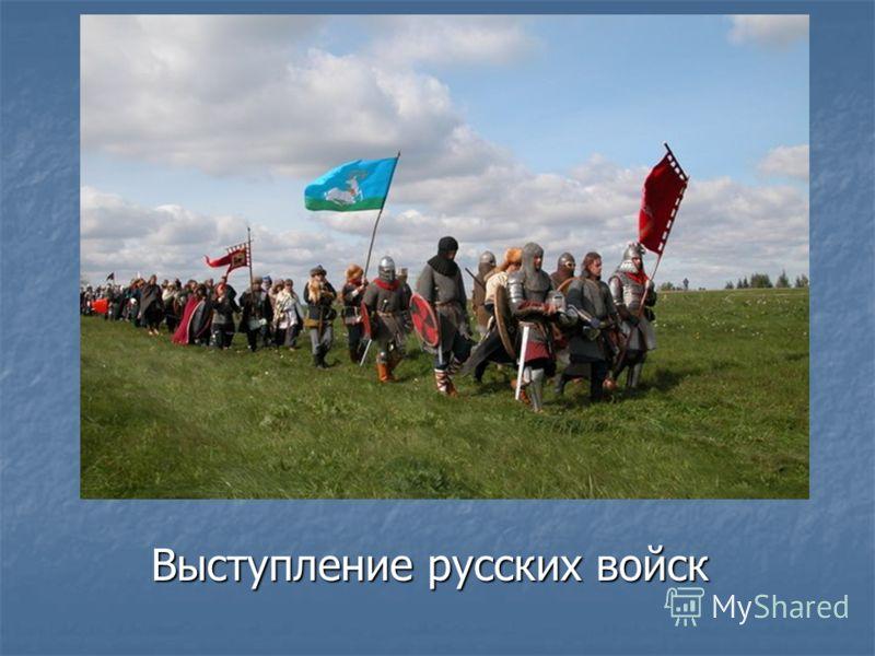 Выступление русских войск