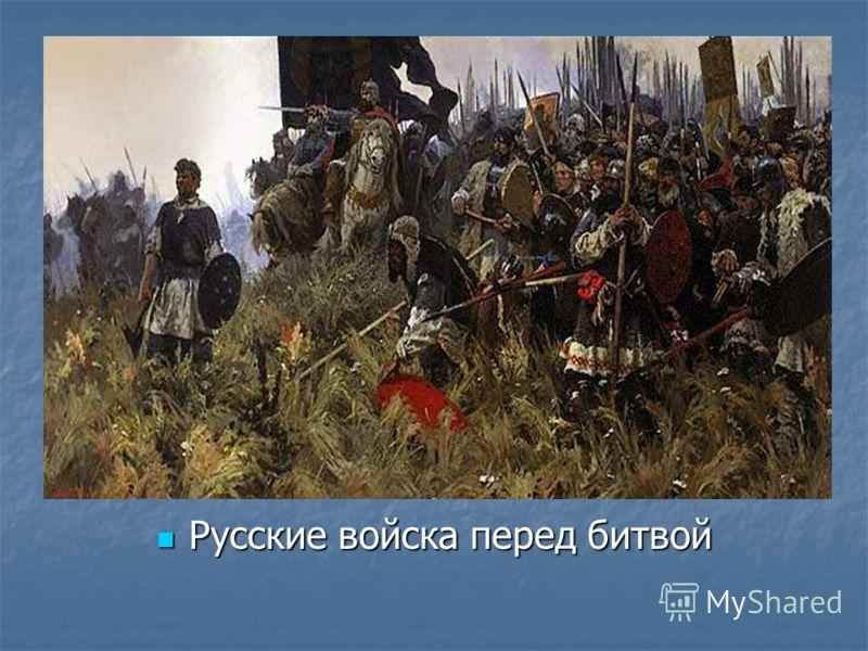 Русские войска перед битвой Русские войска перед битвой