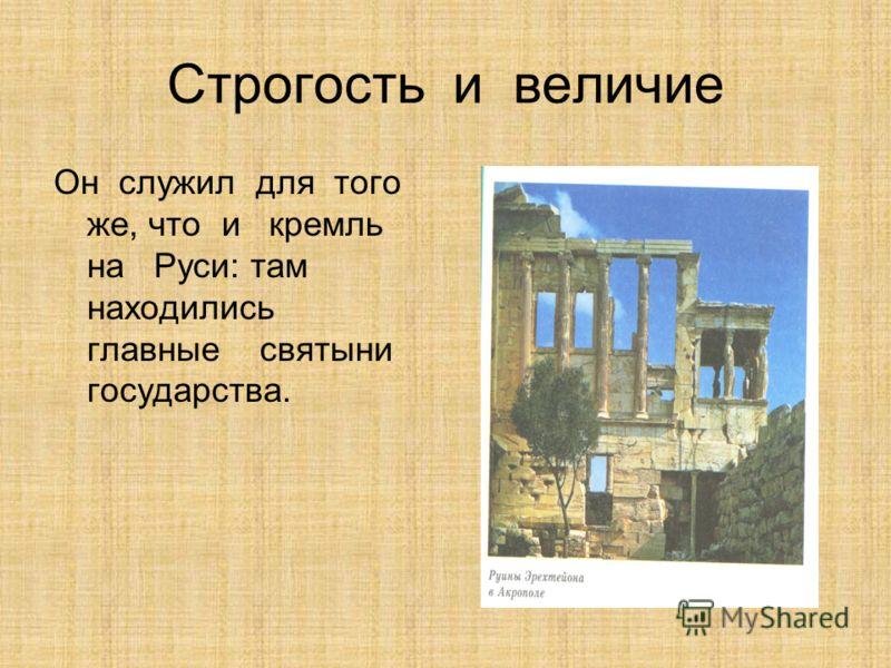 Строгость и величие Он служил для того же, что и кремль на Руси: там находились главные святыни государства.