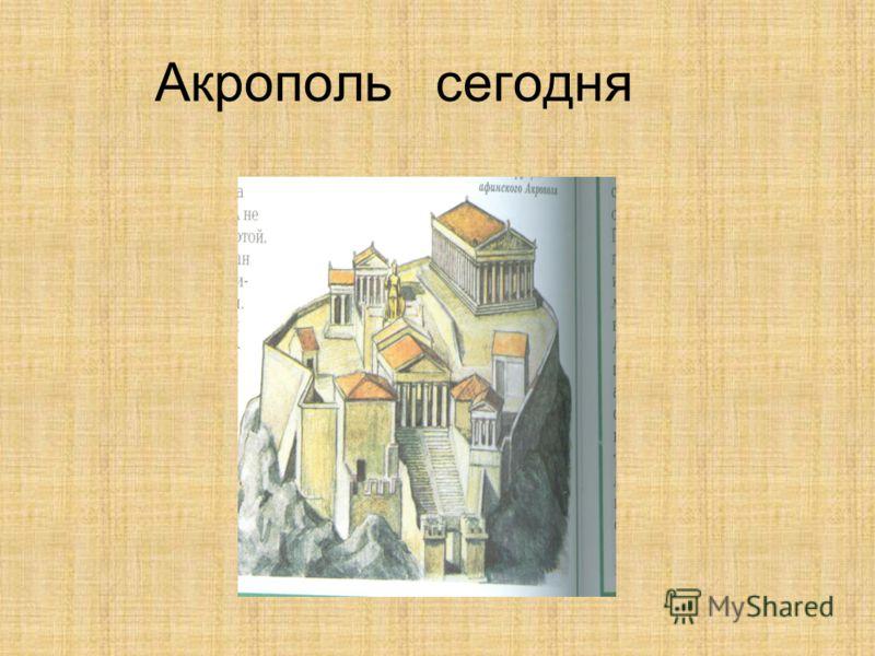 Акрополь сегодня