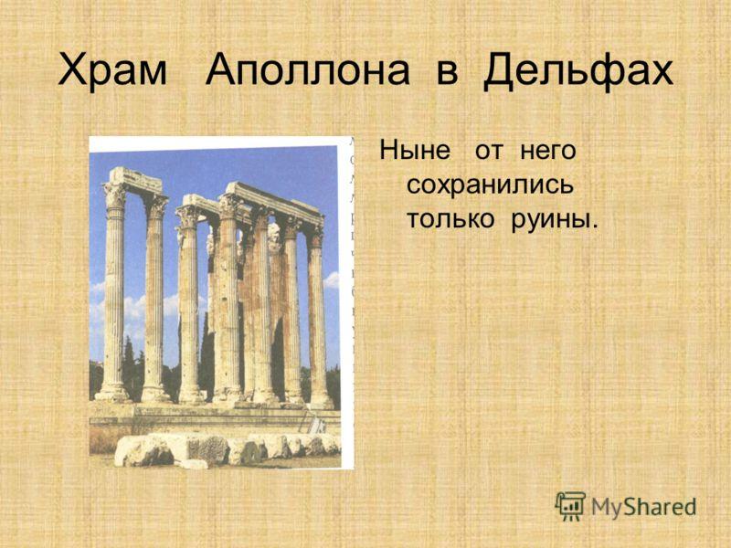 Храм Аполлона в Дельфах Ныне от него сохранились только руины.
