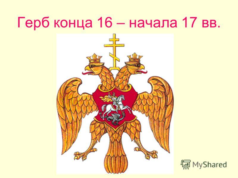 Герб конца 16 – начала 17 вв.