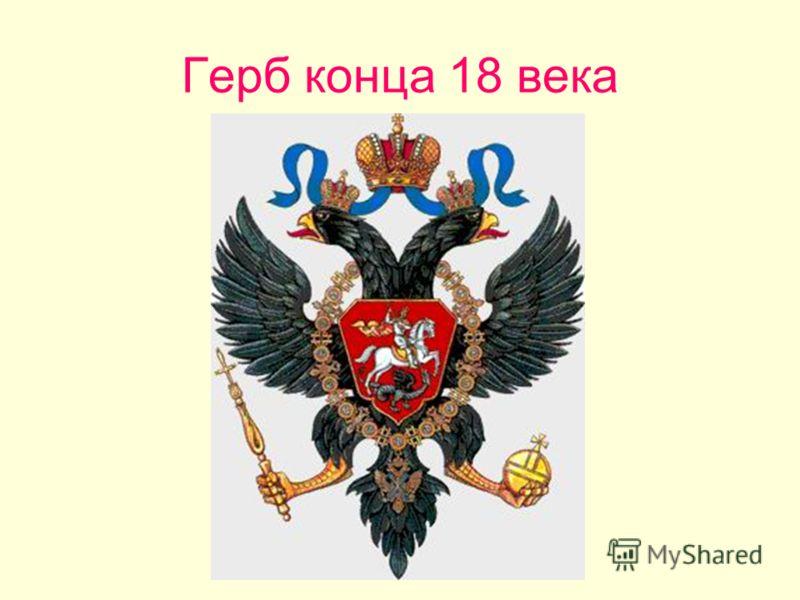 Герб конца 18 века