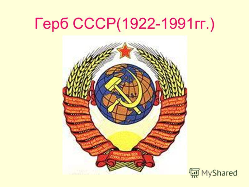 Герб СССР(1922-1991гг.)
