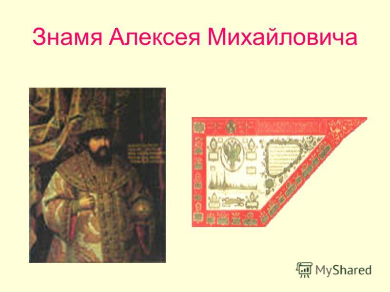 Знамя Алексея Михайловича