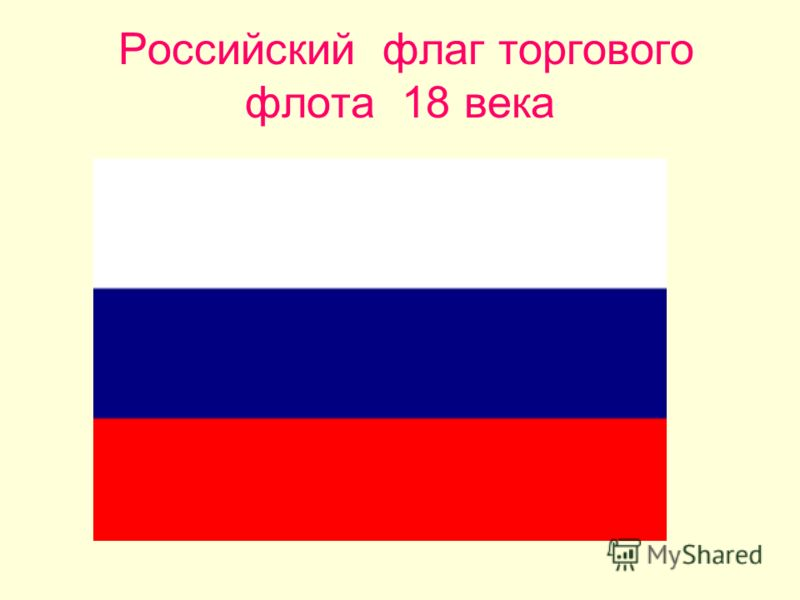 Российский флаг торгового флота 18 века