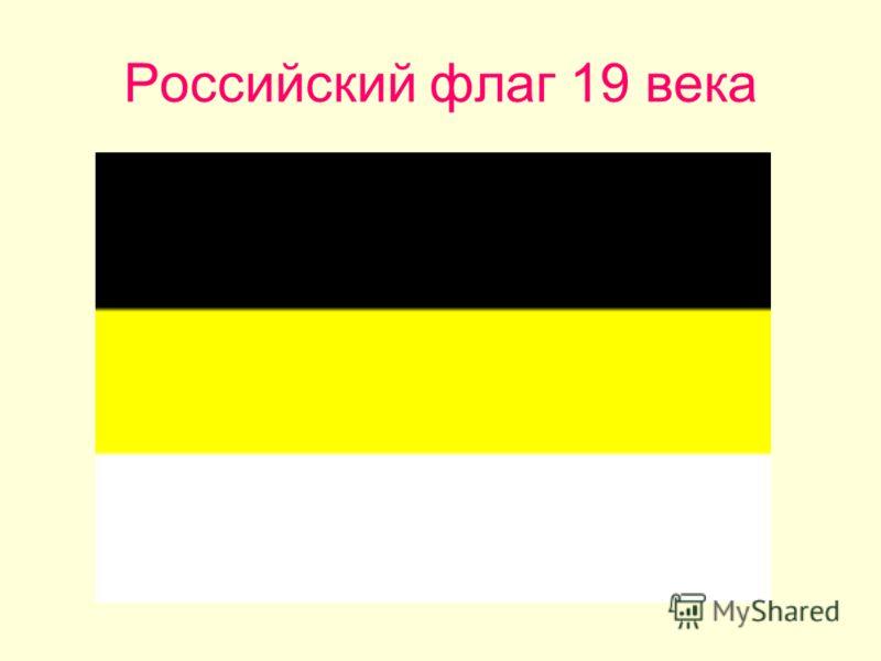 Российский флаг 19 века