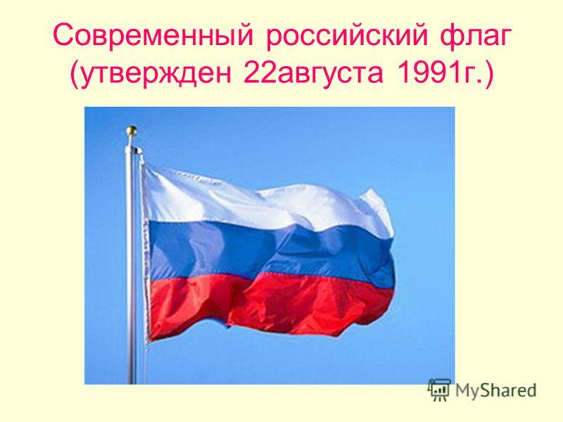 Современный российский флаг (утвержден 22августа 1991г.)