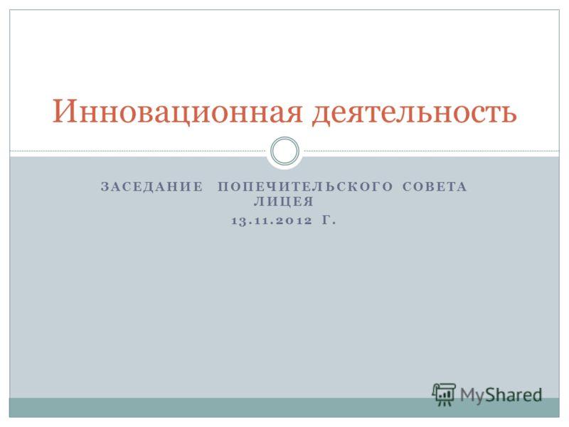 ЗАСЕДАНИЕ ПОПЕЧИТЕЛЬСКОГО СОВЕТА ЛИЦЕЯ 13.11.2012 Г. Инновационная деятельность