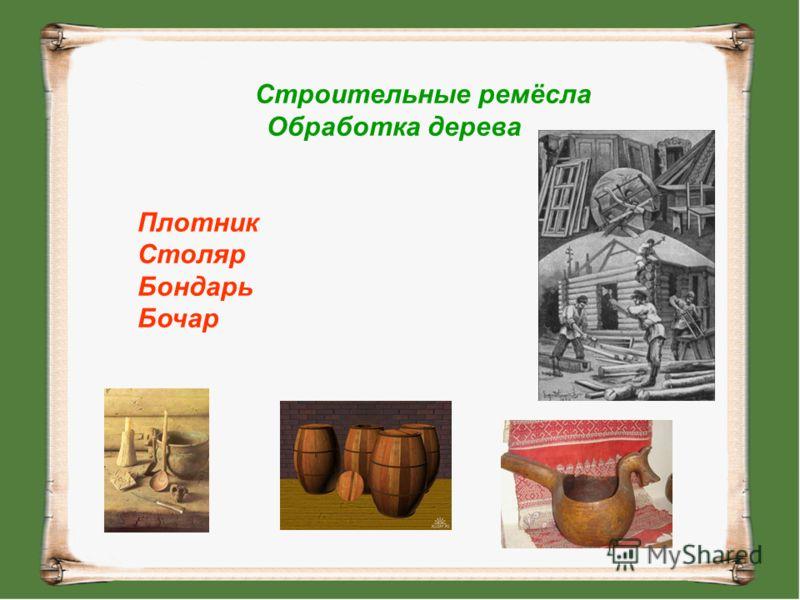 Строительные ремёсла Обработка дерева Плотник Столяр Бондарь Бочар