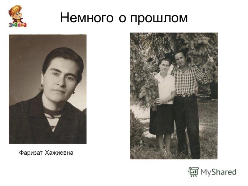 Немного о прошлом Фаризат Хажиевна