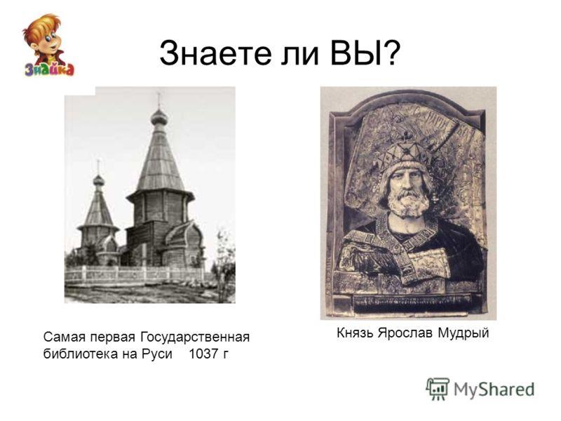 Знаете ли ВЫ? Самая первая Государственная библиотека на Руси 1037 г Князь Ярослав Мудрый