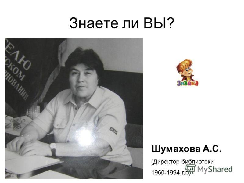 Шумахова А.С. (Директор библиотеки 1960-1994 г.г.)