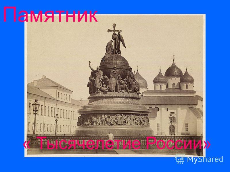 « Тысячелетие России» Памятник