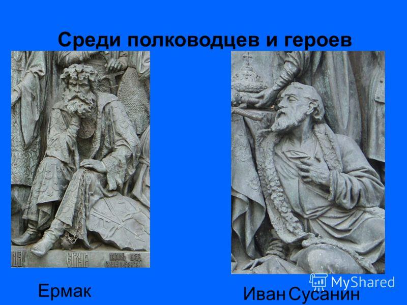 Среди полководцев и героев Ермак Иван Сусанин