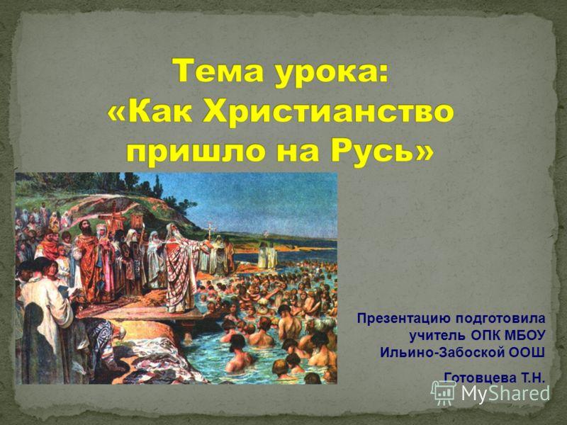 Презентацию подготовила учитель ОПК МБОУ Ильино-Забоской ООШ Готовцева Т.Н.