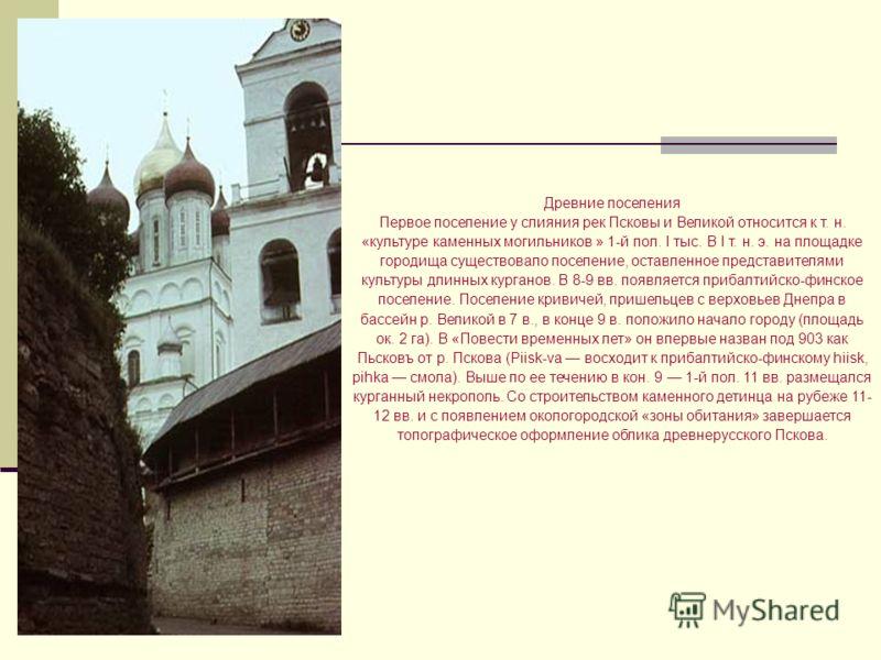 Презентация выполнена ученицами 6_2 класса Беспаловой Ольгой и Фёдоровой Екатериной