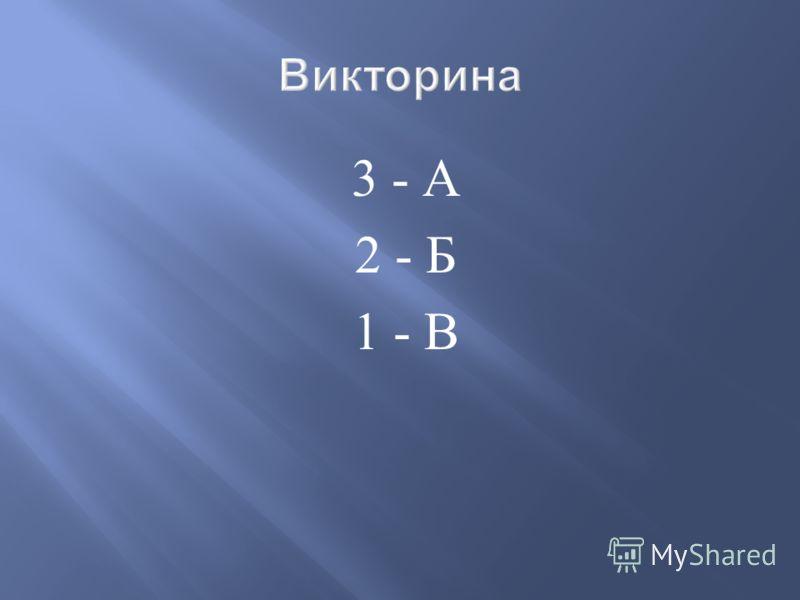 Викторина 3 - А 2 - Б 1 - В