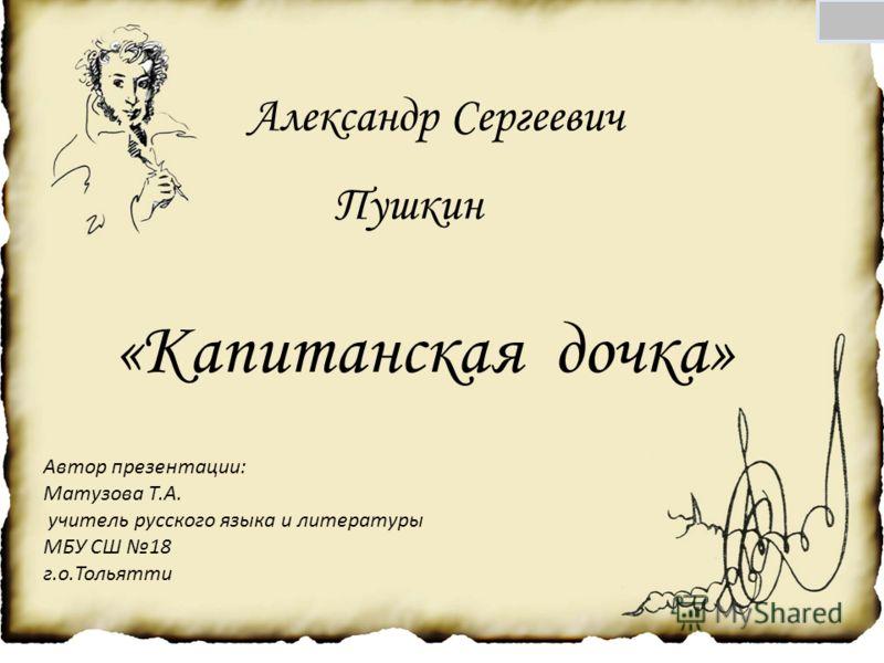 Пушкин «Капитанская дочка»