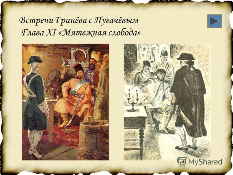 Встречи Гринёва с Пугачёвым Глава XI «Мятежная слобода»