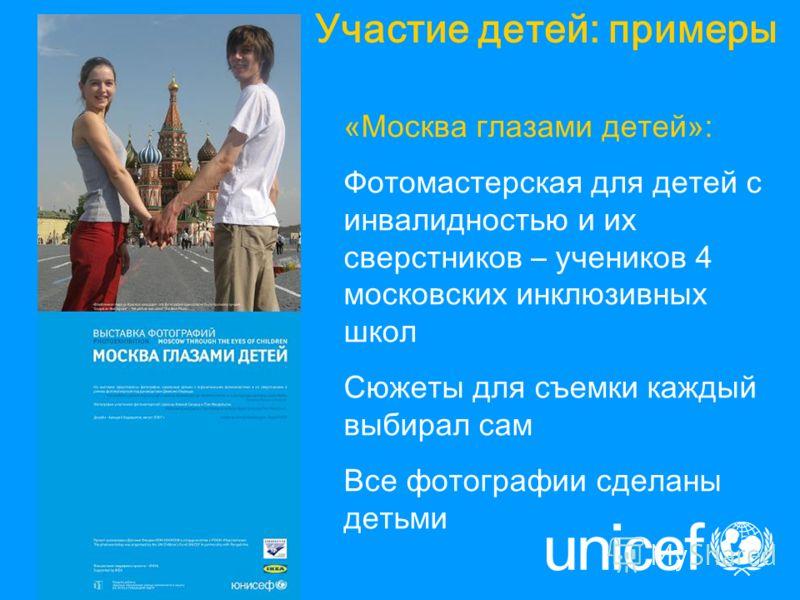 Участие детей: примеры «Москва глазами детей»: Фотомастерская для детей с инвалидностью и их сверстников – учеников 4 московских инклюзивных школ Сюжеты для съемки каждый выбирал сам Все фотографии сделаны детьми