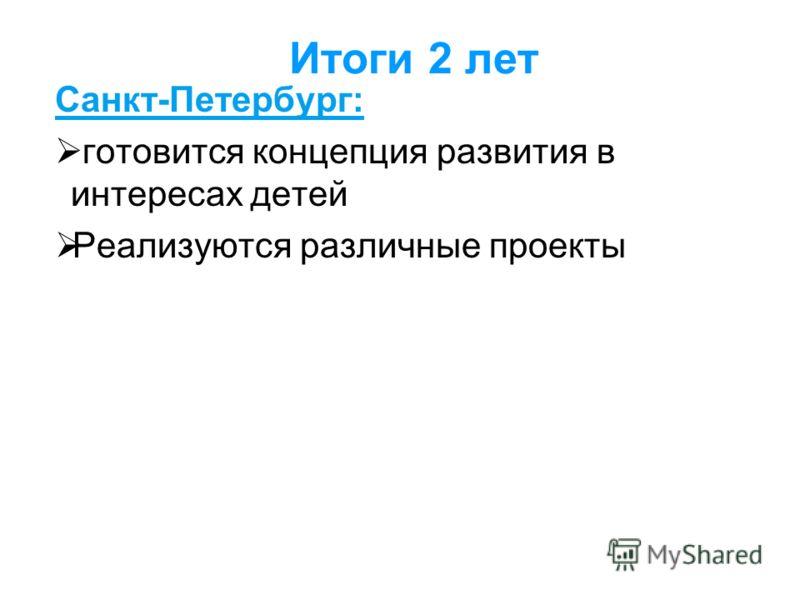 Итоги 2 лет Санкт-Петербург: готовится концепция развития в интересах детей Реализуются различные проекты