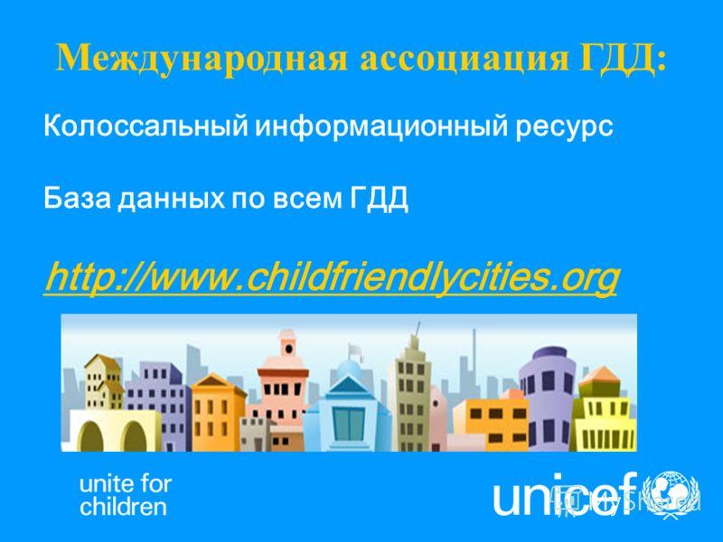Международная ассоциация ГДД: Колоссальный информационный ресурс База данных по всем ГДД http://www.childfriendlycities.org
