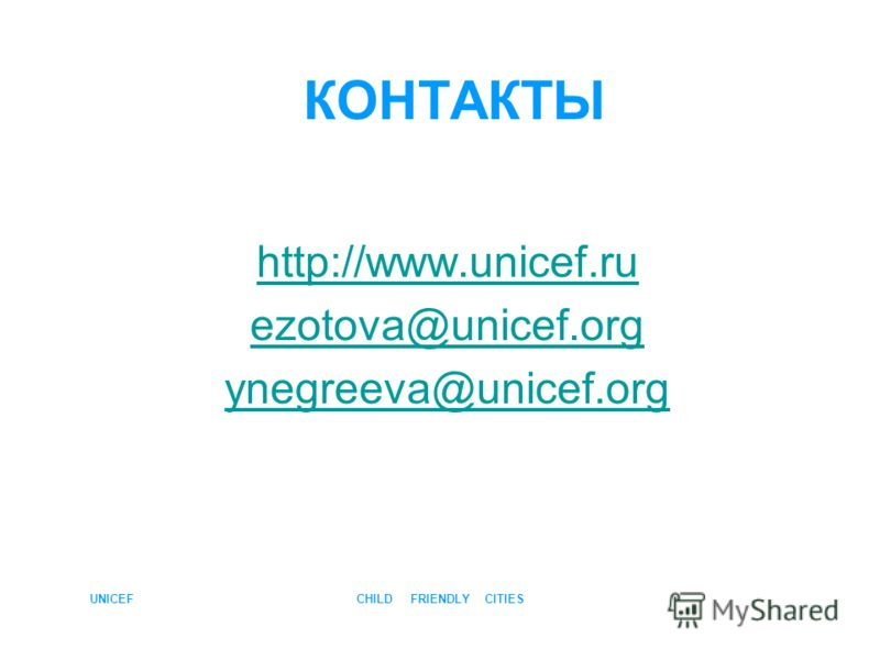 КОНТАКТЫ http://www.unicef.ru ezotova@unicef.org ynegreeva@unicef.org UNICEFCHILD FRIENDLY CITIES