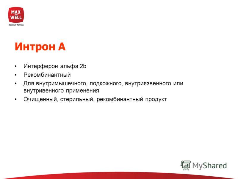 Интерферон альфа 2b Рекомбинантный Для внутримышечного, подкожного, внутриязвенного или внутривенного применения Очищенный, стерильный, рекомбинантный продукт Интрон А