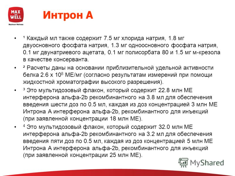 ¹ Каждый мл также содержит 7.5 мг хлорида натрия, 1.8 мг двуосновного фосфата натрия, 1.3 мг одноосновного фосфата натрия, 0.1 мг двунатриевого ацетата, 0.1 мг полисорбата 80 и 1.5 мг м-крезола в качестве консерванта. ² Расчеты даны на основании приб