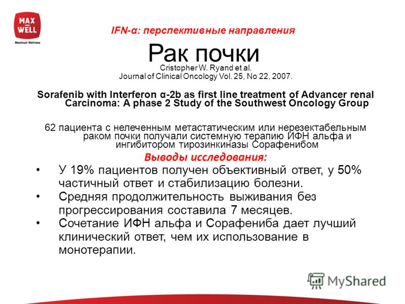 Cristopher W. Ryand et al. Journal of Clinical Oncology Vol. 25, No 22, 2007. Sorafenib with Interferon α-2b as first line treatment of Advancer renal Carcinoma: A phase 2 Study of the Southwest Oncology Group 62 пациента с нелеченным метастатическим