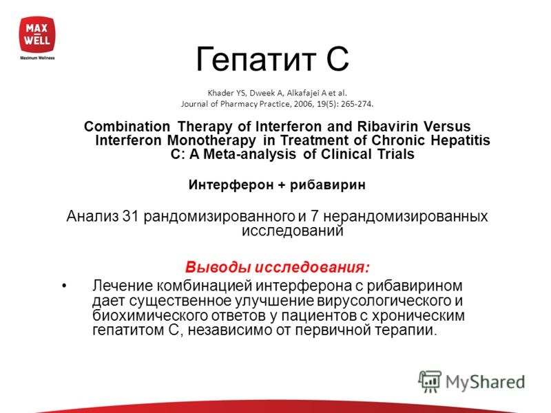 Khader YS, Dweek A, Alkafajei A et al. Journal of Pharmacy Practice, 2006, 19(5): 265-274. Combination Therapy of Interferon and Ribavirin Versus Interferon Monotherapy in Treatment of Chronic Hepatitis C: A Meta-analysis of Clinical Trials Интерферо