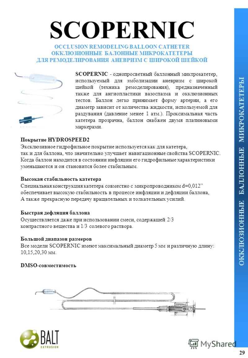 SCOPERNIC OCCLUSION REMODELING BALLOON CATHETER ОККЛЮЗИОННЫЕ БАЛОННЫЕ МИКРОКАТЕТЕРЫ ДЛЯ РЕМОДЕЛИРОВАНИЯ АНЕВРИЗМ С ШИРОКОЙ ШЕЙКОЙ SCOPERNIC - однопросветный баллонный миктрокатетер, используемый для эмболизации аневризм с широкой шейкой (техника ремо