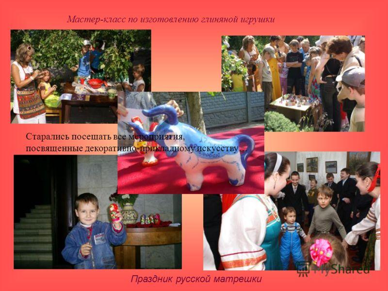 Мастер-класс по изготовлению глиняной игрушки Праздник русской матрешки Старались посещать все мероприятия, посвященные декоративно-прикладному искусству…