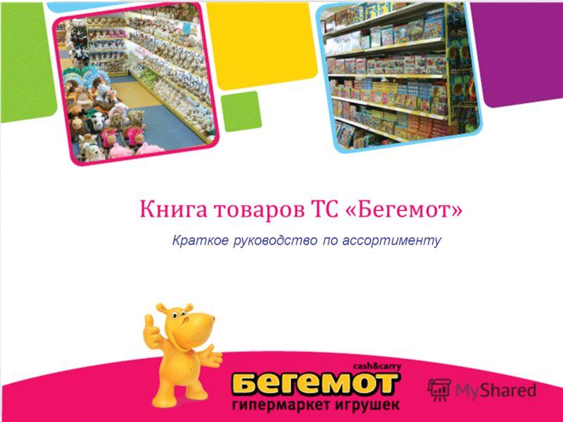 Книга товаров ТС «Бегемот» Краткое руководство по ассортименту