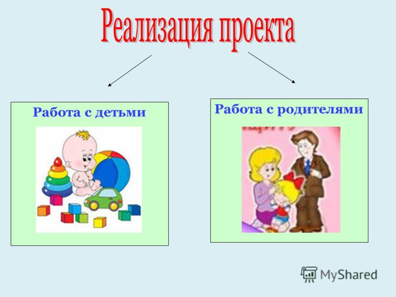 Работа с детьмиРабота с родителями