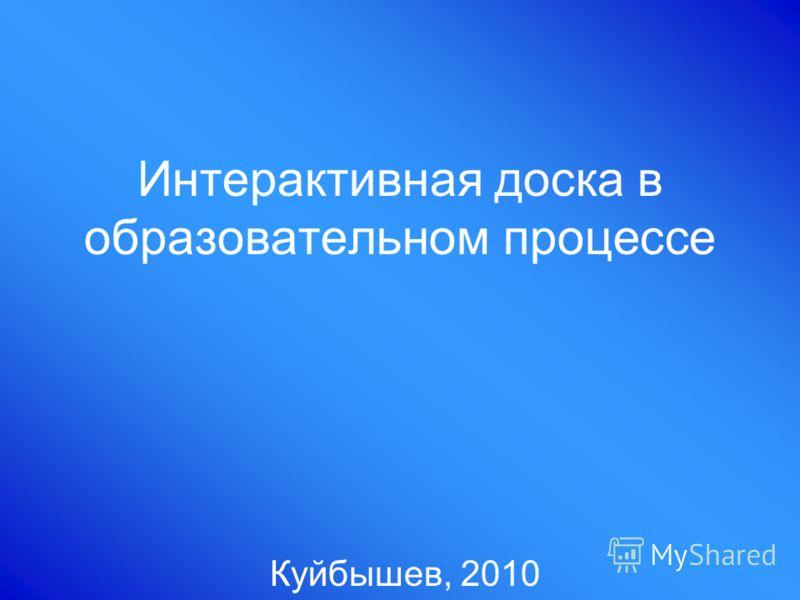 Интерактивная доска в образовательном процессе Куйбышев, 2010