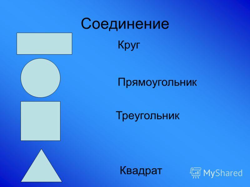 Соединение Прямоугольник Круг Квадрат Треугольник