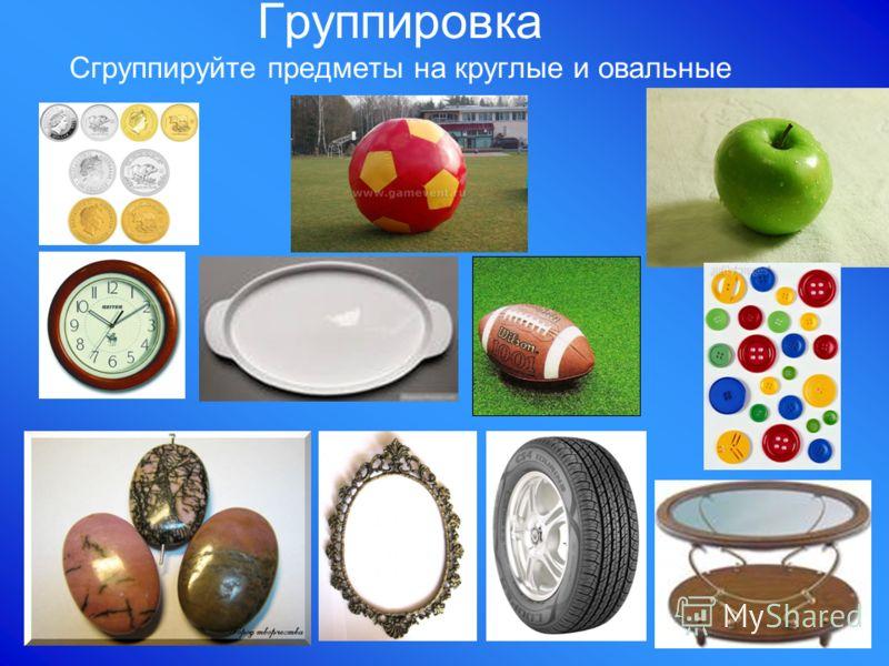 Группировка Сгруппируйте предметы на круглые и овальные